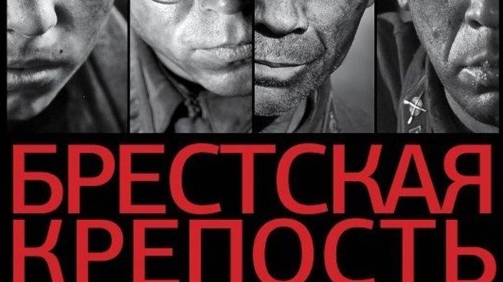 Брестская крепость ( Русский, военный, драма)