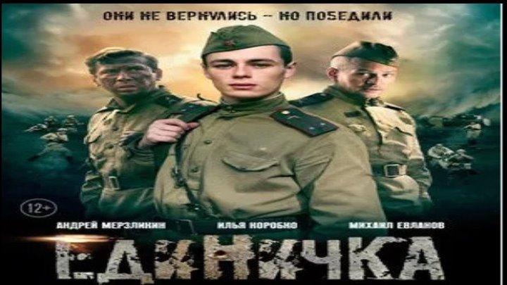 Боевая единичка / Серия 1 из 4 (драма, военный)