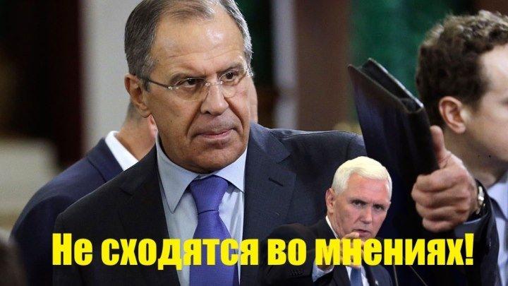 N24: судя по словам Лаврова и Пенса, Россия и США поладят не скоро