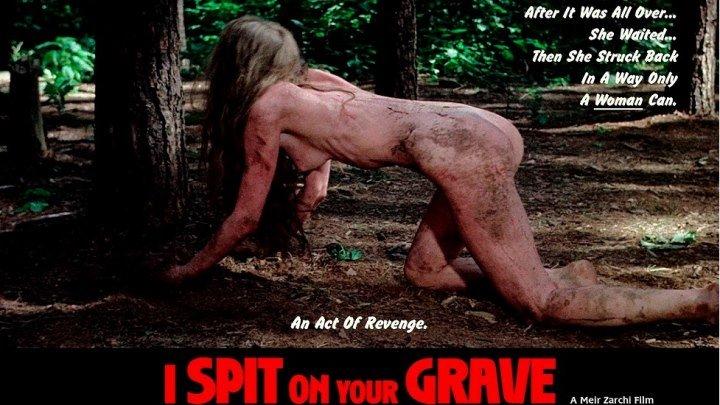 День женщины / I Spit On Your Grave (1978, Ужасы, триллер)