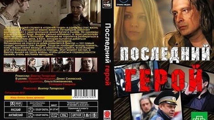 Поsледний гер0й (2012)Детектив.Россия.