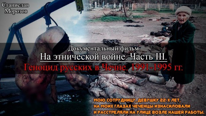На этнической войне. Часть III. Геноцид русских в Чечне. 1991-1995 гг