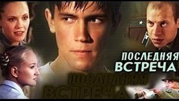 2010.Последняя встреча 2 детектив..Россия