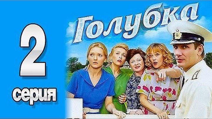 Голубка. Серия 2. Мелодрама (2009) @ Русские сериалы