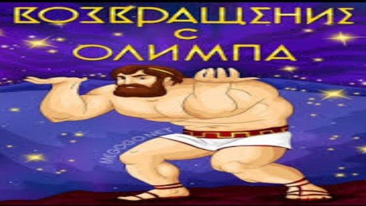 Возвращение с Олимпа (мультфильм)
