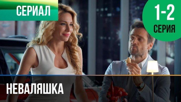 Неваляшка 1 и 2 серия - Мелодрама, комедия ¦ Фильмы и сериалы - Русские мелодрамы