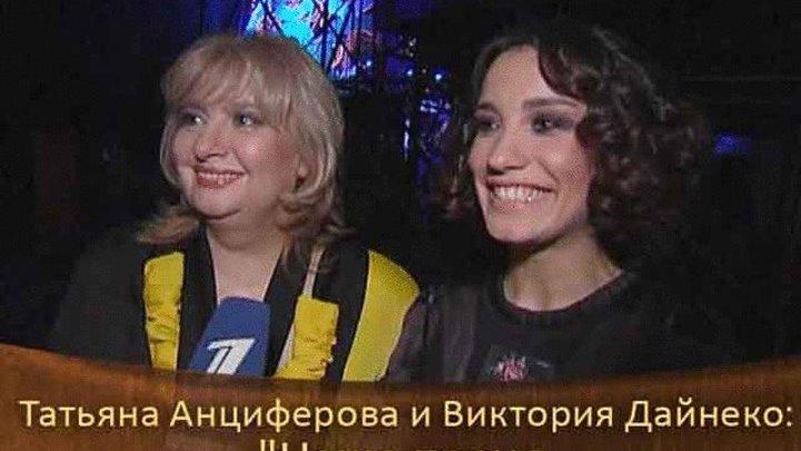Татьяна АНЦИФЕРОВА & Виктория ДАЙНЕКО - Ищу Тебя