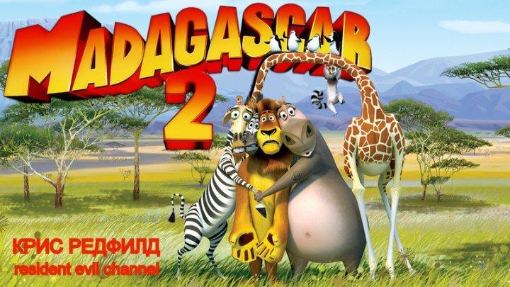 Мадагаскар 2 серия 1