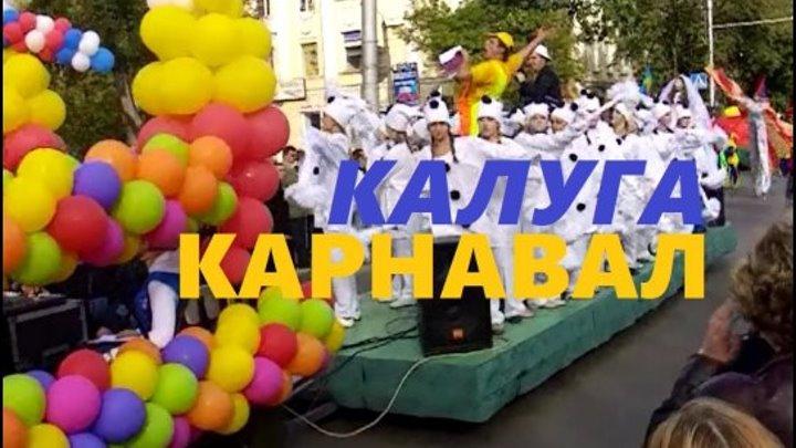 Карнавал Калуга 2006г. Историческое видео! День города Калуги!