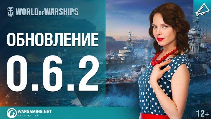Обновление 0.6.2. «Советы» на любой вкус [World of Warships]
