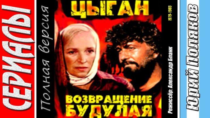 Цыган (1979) + Возвращение Будулая (1985) Полная версия.Страна: СССР