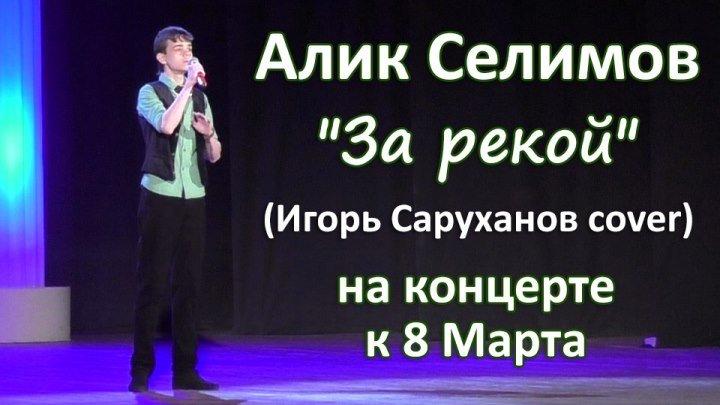 """Алик Селимов - """"За рекой"""" (Игорь Саруханов cover) на концерте к 8 Марта 2017"""