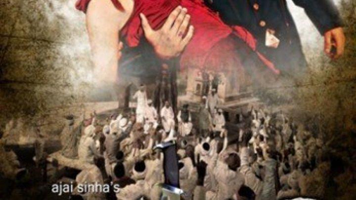 Фильм Предрассудки (2011) Индия_Рахул Джайсвал+Радж Арджун+Мохниш Бехл+Увика Чау