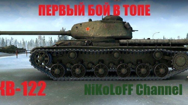 Танк КВ-122. Первый бой в топе! Ещё больше видео на нашем канале в Youtube!