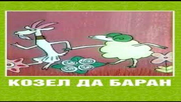 Козел да баран (мультфильм)