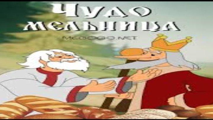 Чудо мельница (мультфильм)