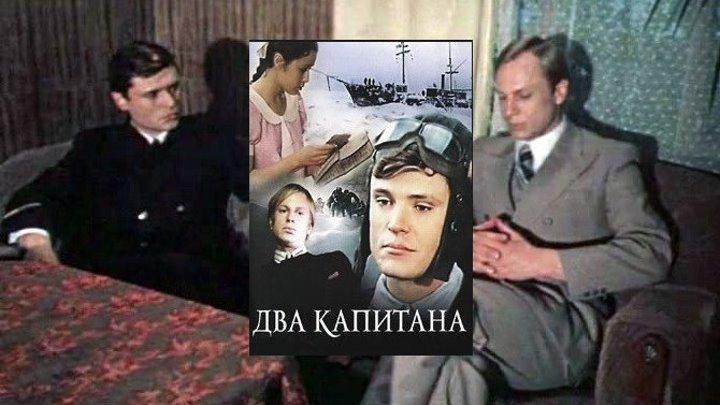 Два капитана. (1976). https://ok.ru/kinokayflu