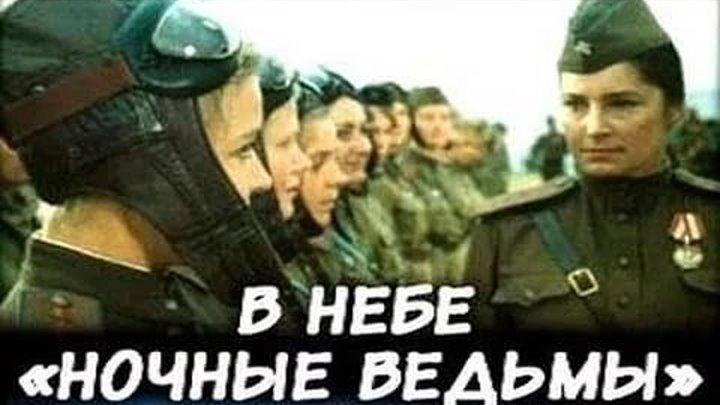 В НЕБЕ «НОЧНЫЕ ВЕДЬМЫ» (Военный СССР-1981г.) Х.Ф.
