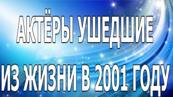 АКТЁРЫ УШЕДШИЕ ИЗ ЖИЗНИ В 2001 ГОДУ