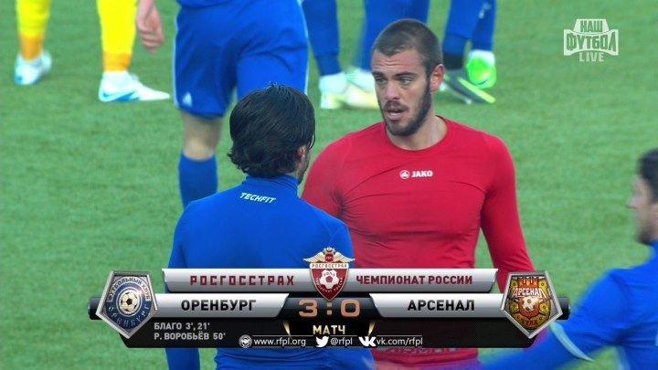 Обзор матча: Футбол. РФПЛ. 18-й тур.Оренбург - Арсенал 3:0