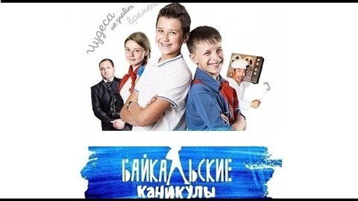Байкальские каникулы (2016) https://ok.ru/kinokayflu