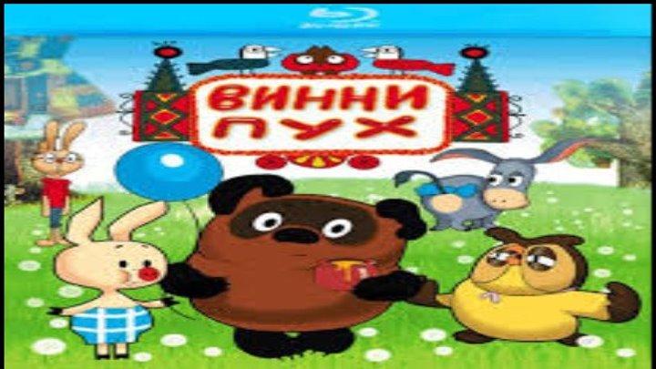 Сборник мультфильмов - Винни Пух