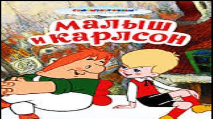 Сборник мультфильмов - Малыш и Карлсон