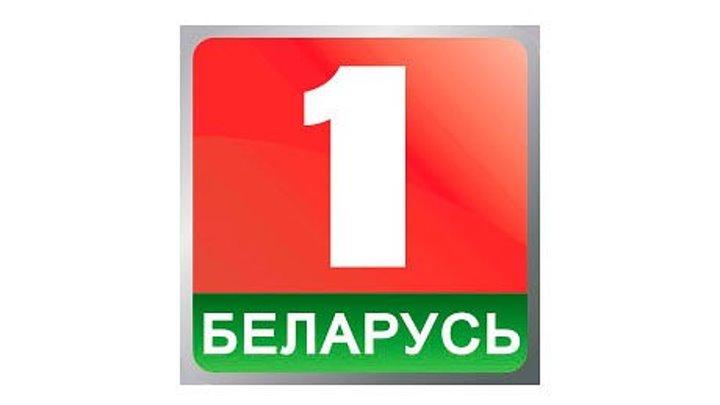 """""""Беларусь 1"""". Прямая трансляция 15.03.2017"""