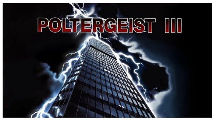 Полтергейст 3. (1988) Триллер, ужасы.