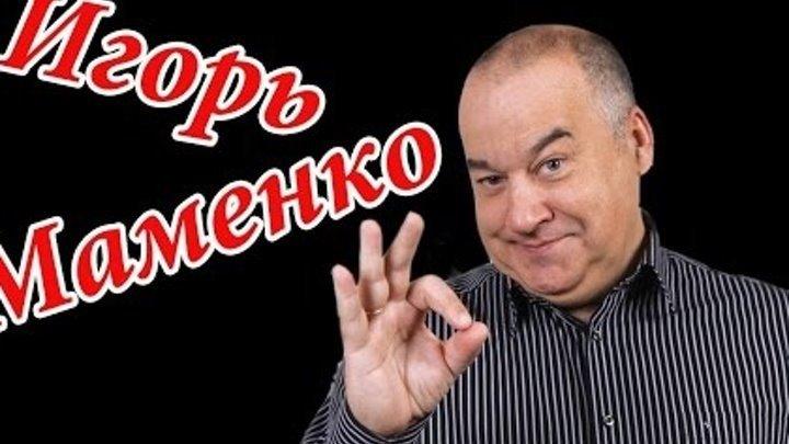 Игорь Маменко один из лучших номеров (Соседка) (Юмористы России.)