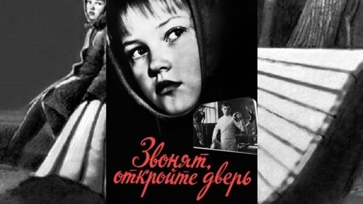 Звонят, откройте дверь. (1965). https://ok.ru/kinokayflu