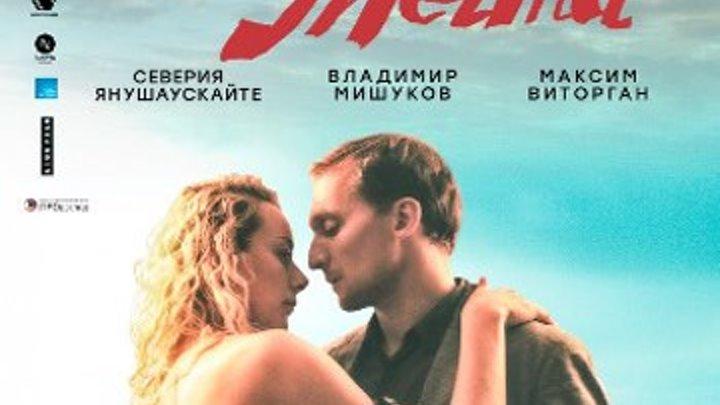Рыба-мечта (2016) Жанр: мелодрама, комедия, триллер
