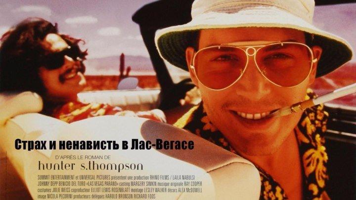 Страх и ненависть в Лас-Вегасе (1998) драма, комедия BDRip от Dalemake DUB Джонни Депп, Бенисио Дель Торо, Кристина Риччи, Гэри Бьюзи, Хэрри Дин Стэнтон