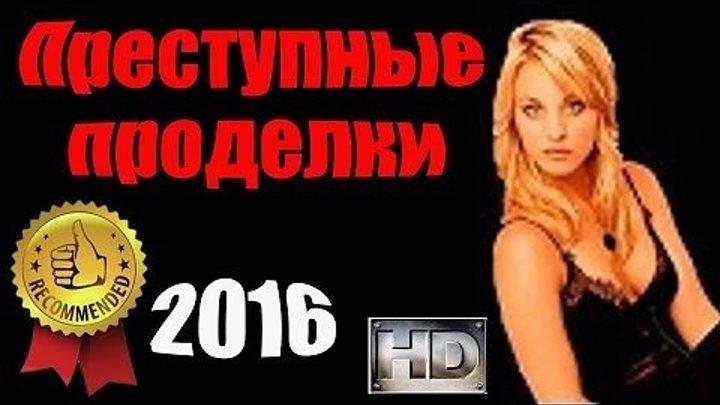 Преступные проделки 2016 Русский детектив