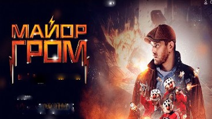 Майор Гром:Приключения, боевик Full HD