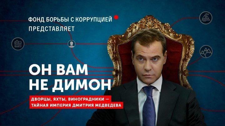 Секретные дворцы, виноградники и яхты Дмитрия Медведева