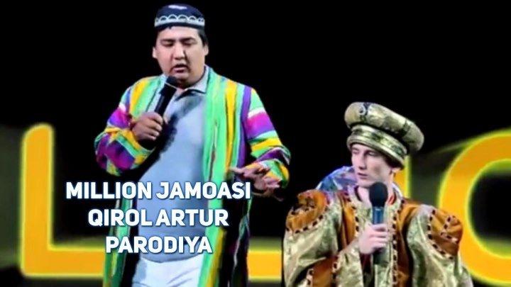 Million jamoasi - Qirol artur (parodiya)