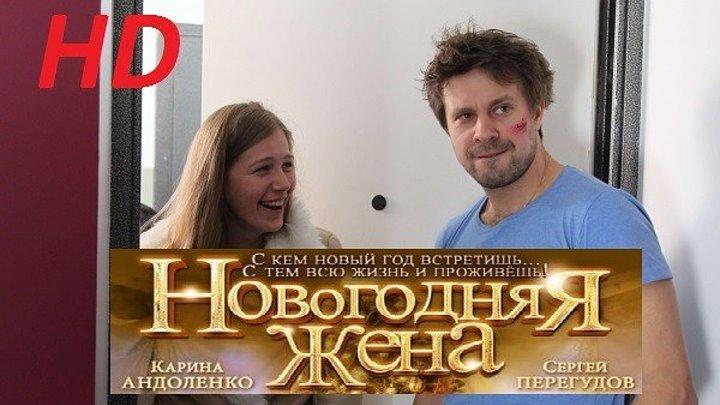 Новогодняя жена HD 720p Комедия