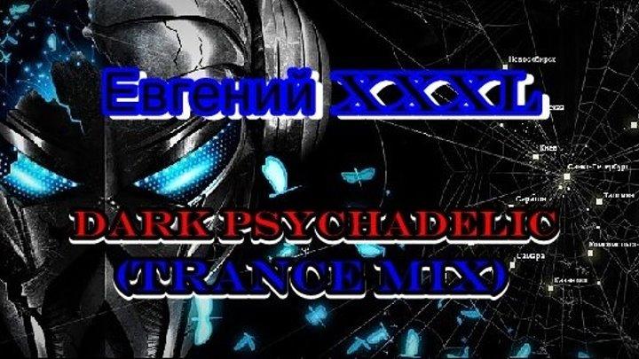 ♛♫★Евгений XXXL- Dark Psychadelic (Trance mix)★♫♛