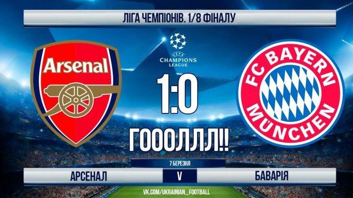 Арсенал 1:0 Бавария | Гол Уолкотта