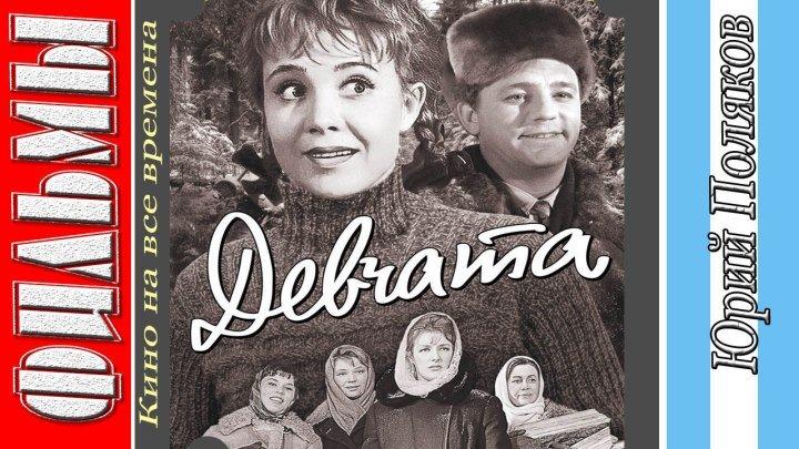 Девчата (1961) Комедия, Мелодрама, Советский фильм
