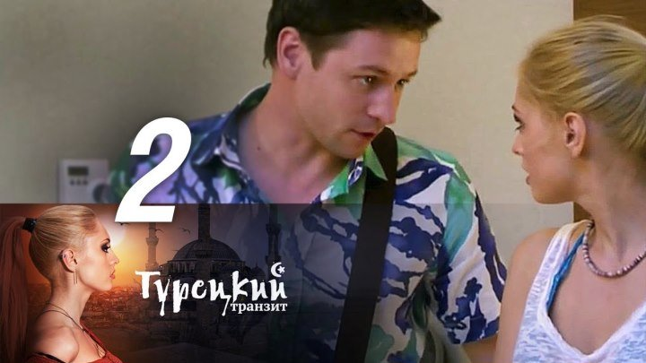 Турецкий транзит - Серия 2