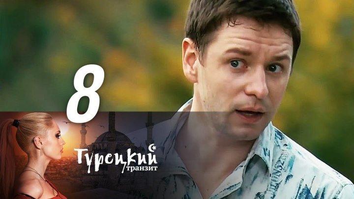 Турецкий транзит - Серия 8