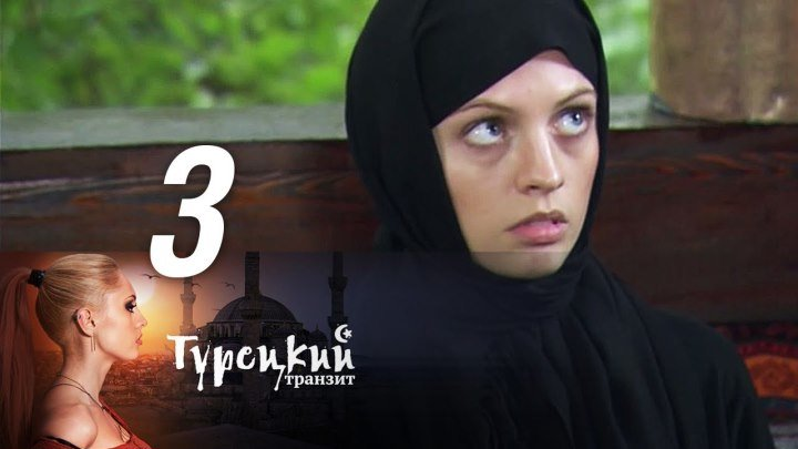 Турецкий транзит - Серия 3