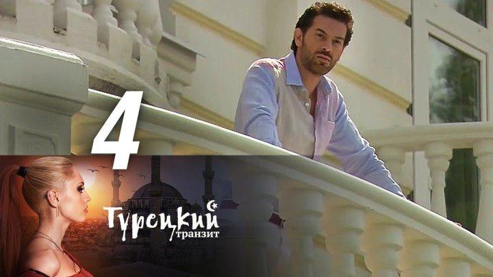Турецкий транзит - Серия 4