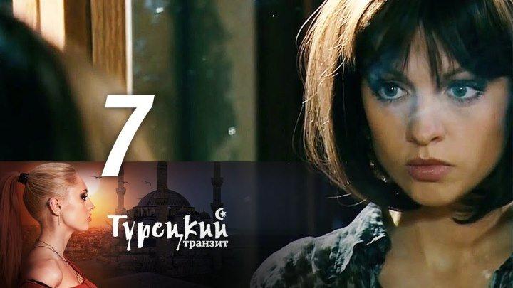 Турецкий транзит - Серия 7