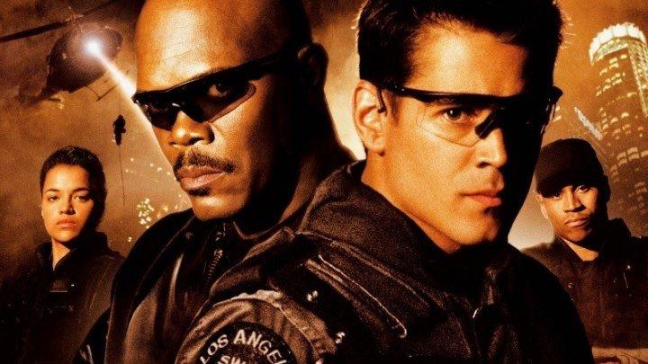 S.W.A.T.: Спецназ города ангелов (США, 2003 г.)