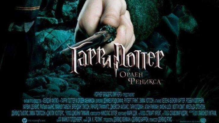 Гарри Поттер и Орден Феникса 2007 HD Канал Джоан Роулинг
