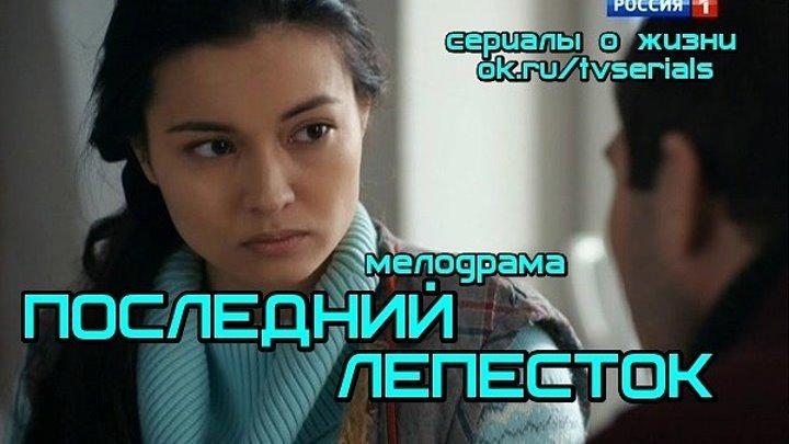 П0СЛЕДҢИЙ ЛЕПЕСТ0К - мелодрама( Россия, 2016)