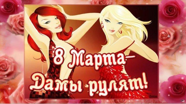 Милые Дамы, отличного праздничного настроения Вам!!!